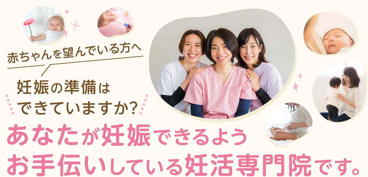 赤ちゃんを望んでいる方へ妊娠の準備はできていますか?あなたがが妊娠できるようお手伝いしている妊活専門院です。